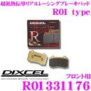 DIXCEL ディクセル R01331176 R01type競技車両向けブレーキパ...