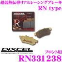 DIXCEL ディクセル RN331238 RNtype競技車両向けブレーキパッ...