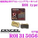 DIXCEL ディクセル R01315056 R01type競技車両向けブレーキパ...