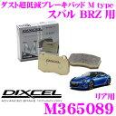 DIXCEL ディクセル M365089 Mtypeブレーキパッド(ストリート〜ワインディング向け)【ブレーキダスト超低減! スバル BRZ 等】