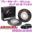 DIXCEL ディクセル HS3315105S HStypeスリット入りブレーキロ...