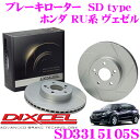 DIXCEL ディクセル SD3315105S SDtypeスリット入りブレーキロ...