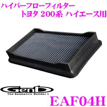 Genb 玄武 エアクリーナー ハイパーフローフィルター EAF04H 【トヨタ 200系 ハイエース ディーゼルエンジン車用】