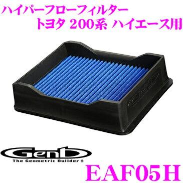 Genb 玄武 エアクリーナー ハイパーフローフィルター EAF05H 【トヨタ 200系 ハイエース ガソリンエンジン車用】