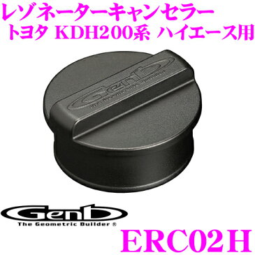 Genb 玄武 ERC02H レゾネーターキャンセラー 【トヨタ KDH200系 ハイエース用】