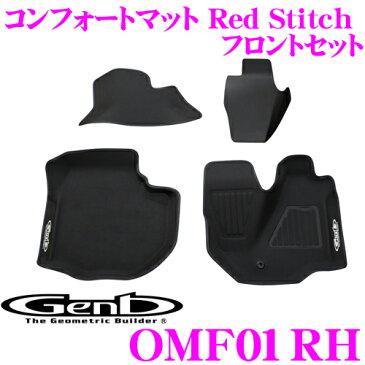 Genb 玄武 OMF01RH コンフォートマット Red Stitch フロントセット 【トヨタ 200系 標準ボディ ハイエース用】