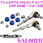 Genb 玄武 SAL002H アジャスタブルスタビリンク ロング 【トヨタ 200系 2WD ハイエース用】