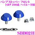 Genb 玄武 SBB02H バンプストッパー フロント 【トヨタ 200系 4WD ハイエース用】