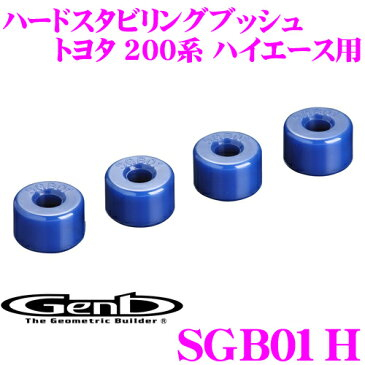 Genb 玄武 SGB01H ハードスタビリングブッシュ 【トヨタ 200系 ハイエース用】