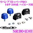 Genb 玄武 SRB04DH リバンプストッパーPRO 【トヨタ 200系 2WD ハイエース用】