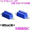 Genb 玄武 SBB03C バンプストッパー リア 2個入り 【日産 E26...