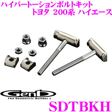 Genb 玄武 SDTBKH ハイパートーションボルトキット 【トヨタ TRH/KDH200系 ハイエース用】