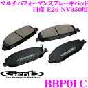 Genb 玄武 BBP01C マルチパフォーマンスブレーキパッド 【ニ...