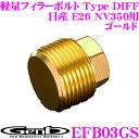【4/18はP2倍】Genb 玄武 EFB03GS 軽量フィラーボルト Type D...