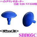 Genb 玄武 SBB05C ハイトダウンサポーター 【日産 E26 NV350...