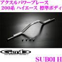 Genb 玄武 SUB01H アクスルパワーブレース トヨタ 200系 ハイエース 標準ボディ用