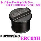 Genb 玄武 ERC03H レゾネーターキャンセラー 【トヨタ GDH200系 ハイエース用】