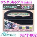 NEWING ニューイング NPT-002 自動車ハンドルテーブル ワンタ...