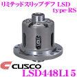 CUSCO クスコ LSD448L15 三菱 CP9A/CT9A ランサーエボリューション 1.5way(1.5&2way) リミテッドスリップデフ type-RS 【低イニシャルで作動!!】