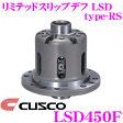 CUSCO クスコ LSD450F 三菱 CT9A ランサーエボリューション 1way リミテッドスリップデフ type-RS 【低イニシャルで作動!!】