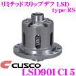 CUSCO クスコ LSD901C15 トヨタ NCP91 NCP131 ヴィッツ RS 1.5way(1&1.5way) リミテッドスリップデフ type-RS 【低イニシャルで作動!】
