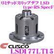 CUSCO クスコ LSD177LT15 マツダ NA8C ロードスター 1.5way(1.5&2way) リミテッドスリップデフ type-RS SpecF 【タイプRSの効きをよりマイルドに!】