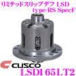CUSCO クスコ LSD165LT2 マツダ FC3S/SE3P RX-7/RX-8 2way(1.5&2way) リミテッドスリップデフ type-RS SpecF 【タイプRSの効きをよりマイルドに!!】