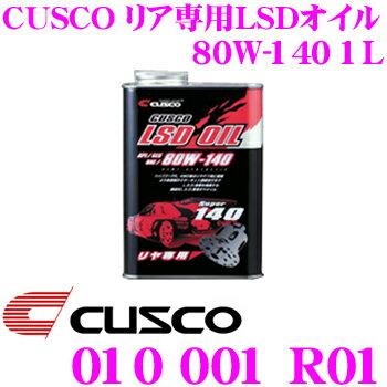 オイル, その他 CUSCO 010001R01 CUSCO LSD 1L :FR4WD API:GL5SAE:80W-140