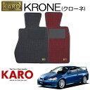 KARO カロ KRONE(クローネ)1508 DC5用 フロアマット3点セット...
