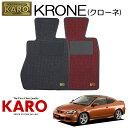 KARO カロ KRONE(クローネ)1509 DC5用 フロアマット3点セット...