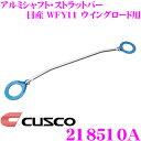 【4/18はP2倍】CUSCO クスコ ストラットタワーバー 218510A ...