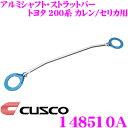 CUSCO クスコ ストラットタワーバー 148510A アルミシャフト...