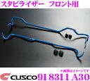 CUSCO クスコ 918311A30 スタビライザー フロ...