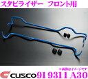 【4/23-28はP2倍】CUSCO クスコ 919311A30 スタビライザー フ...