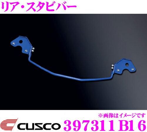 サスペンション, スタビライザー CUSCO 397311B16 RC1 RC4