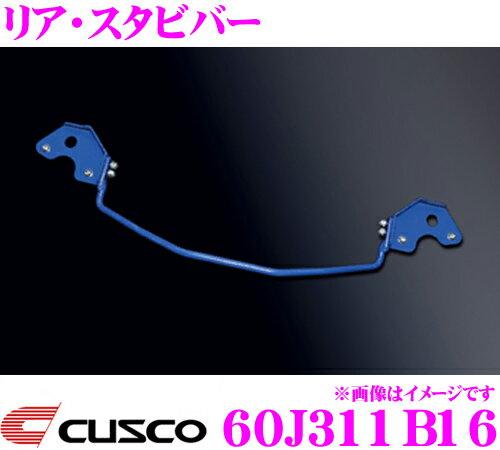 サスペンション, スタビライザー CUSCO 60J311B16 ZC33S