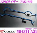 【11/1は全品P3倍】CUSCO クスコ 564311A21スタビライザー フ...