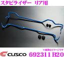CUSCO クスコ 692311B20 スタビライザー リア スバル GRB GVB...