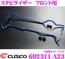 【5/9-5/16はP2倍】CUSCO クスコ 692311A23 スタビライザー ...
