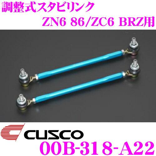 サスペンション, スタビライザー 111P3CUSCO 00B 318 A22 :155mm ZN6 86 ZC6 BRZ :225mm255mm