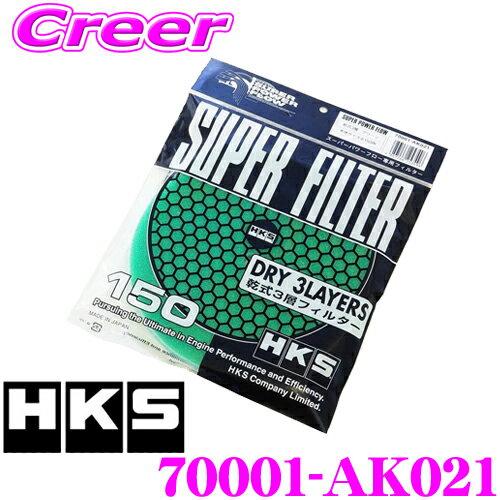 吸気系パーツ, エアクリーナー・エアフィルター 59-516P2HKS 70001-AK021 150 3