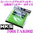 【本商品エントリーでポイント8倍!】HKS スーパーハイブリッドフィルター 乾式3層交換フィルター 70017AK002 Mサイズ