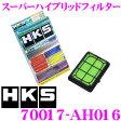 HKS スーパーハイブリッドフィルター 70017-AH016 ホンダ シャトル GK系 GP系 フィット GK系 フリード GB系 等用 純正交換タイプエアクリーナー 純正品番:17220-5R0-008 対応