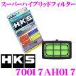 HKS スーパーハイブリッドフィルター 70017-AH017 ホンダ S660 JW5系等用 純正交換タイプエアクリーナー 純正品番:17220-5JA-003 対応