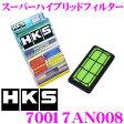 HKS スーパーハイブリッドフィルター 70017-AN008 三菱 ekカスタム ekスペース ekワゴン 11系等用 純正交換タイプエアクリーナー 純正品番:1500A600/16546-6A008 対応