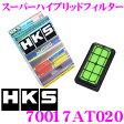 HKS スーパーハイブリッドフィルター 70017-AT020 トヨタ ノア ヴォクシー 60系 86 ZN6系/スバル BRZ ZC6系 等用 純正交換タイプエアクリーナー 純正品番:17801-22020 対応