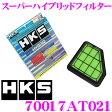 HKS エアフィルター 70017-AT021 トヨタ アルファード ヴェルファイア 20系 エスティマ 50系 等用 純正交換用スーパーハイブリッドフィルター 純正品番:17801-31120 対応