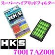 HKS エアフィルター 70017-AZ001 マツダ ロードスター NA8C系 NA6C系 等用 純正交換用スーパーハイブリッドフィルター 純正品番:B6S7-13-Z40 対応