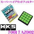 【本商品エントリーでポイント5倍!!】HKS スーパーハイブリッドフィルター 70017-AZ002 マツダ RX-7 FD3S系 FC3S系 FC3C系 等用 純正交換タイプエアクリーナー 純正品番:N326-13-Z40/N350-13-Z40/N3A1-13-Z40 対応