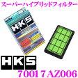 HKS エアフィルター 70017-AZ006 マツダ CX-7 ER3P MPV LY3P 等用 純正交換用スーパーハイブリッドフィルター 純正品番:AJ57-13-Z40 対応